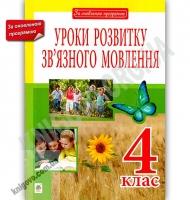 Уроки розвитку зв'язного мовлення 4 клас Оновлена програма Авт: Будна Н. Вид: Богдан
