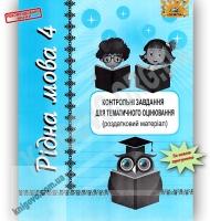 Рідна мова 4 клас Нова програма Контрольні завдання для тематичного оцінювання Авт: Соболь В. Вид-во: Харків Освіта