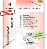 Тематическое оценивание 4 класс Новая программа Авт: Соболь В. Изд-во: Харків Освіта