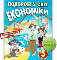Підручник Подорож у світ економіки 5 клас Нова програма Авт: Капіруліна С. Панькова К. Вид-во: Аксіома