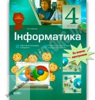 Мій конспект Інформатика 4 клас Нова програма Авт: Банник М. Вид-во: Основа