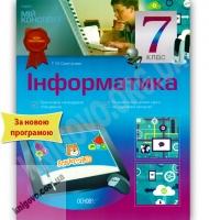 Мій конспект Інформатика 7 клас Нова програма Авт: Свистунова Т. Вид-во: Основа