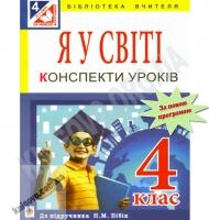 Я у світі 4 клас Нова програма Конспекти уроків до підручника Бібік Н. Авт: Сліпець О. Вид-во: Богдан