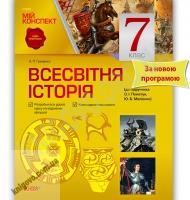 Мій конспект Всесвітня історія 7 клас Нова програма До підручника Пометун О. Авт: Гриценко А. Вид-во: Основа