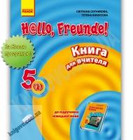Німецька мова 5 клас Нова програма Книга для вчителя до підручника H@llo, Freunde Авт: Сотникова С. Вид-во: Ранок