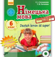 Підручник Німецька мова 6 клас Нова програма Deutsch lernen ist super Авт: Сотникова С. Гоголєва Г. Вид-во: Ранок