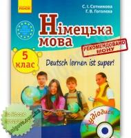 Підручник Німецька мова 5 клас Нова програма Deutsch lernen ist super Авт: Сотникова С. Гоголєва Г. Вид-во: Ранок