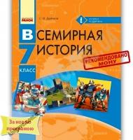 Учебник Всемирная история 7 класс Новая программа Авт: Дьячков С. Изд-во: Ранок