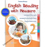 English Reading with Pleasure Англійська мова 2 клас Нова програма Авт: Білоус Г. Вид-во: Підручники і посібники