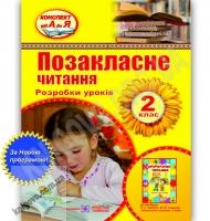 Розробки уроків з позакласного читання 2 клас Нова програма Авт: Кордуба Н. Вид-во: Підручники і посібники