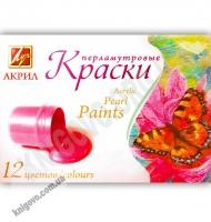 Акриловые краски перламутровые Луч 12 цветов по 15 мл