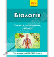 100% довідник Біологія Авт: Кравченко М. Вид-во: УЛА