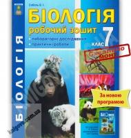Робочий зошит Біологія 7 клас Нова програма Авт: Соболь В. Вид-во: Абетка