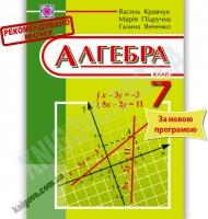Підручник Алгебра 7 клас Нова програма Авт: Кравчук В. Підручна М. Янченко Г. Вид-во: Підручники і посібники