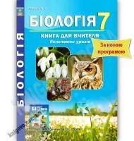 Книга для вчителя Біологія 7 клас Нова програма Авт: Соболь В. Вид-во: Абетка