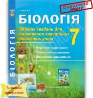 Біологія 7 клас Нова програма Збірник завдань для оцінювання навчальних досягнень учнів Авт: Соболь В. Вид-во: Абетка