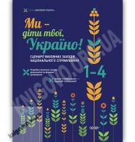 Ми — діти твої, Україно Сценарії заходів національного спрямування 1 – 4 класи Авт: Пономаренко Л. Вид-во: Основа