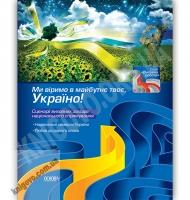 Ми віримо в майбутнє твоє, Україно Авт: Петрунькіна Ю. Вид-во: Основа