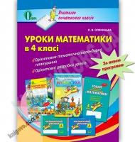 Уроки математики в 4 класі Нова програма Авт: Оляницька Л. Вид-во: Освіта