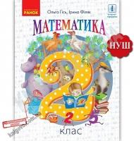 Підручник Математика 2 клас НУШ Авт: Гісь О. Філяк І. Вид: Ранок