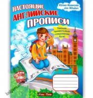 Настоящие английские прописи Авт: Иванова Ю. Whalen J. Изд-во: New Time