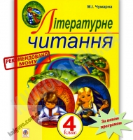 Підручник Літературне читання 4 клас Нова програма Авт: Чумарна М. Вид-во: Богдан