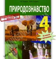 Підручник Природознавство 4 клас Нова програма Авт: Гладюк Т. Гладюк М. Вид-во: Богдан