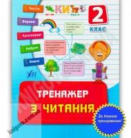 Тренажер з читання. 2 клас