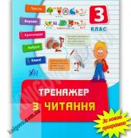 Тренажер з читання. 3 клас