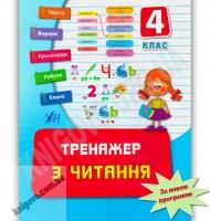 Тренажер з читання. 4 клас