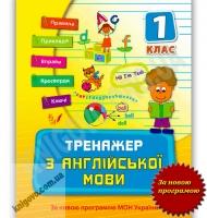 Тренажер з англійської мови. 1 клас