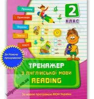 Тренажер з англійської мови. Reading. 2 клас