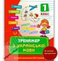 Тренажер з української мови. 1 клас