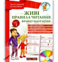 Живі правила читання французької мови + CD Авт: Лукашов А. Juliens J. Вид-во: New Time