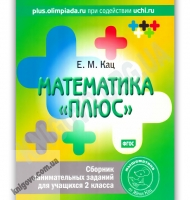 Мышематика Математика Плюс Сборник занимательных заданий для 2 класса Авт: Женя Кац Изд-во: МЦНМО