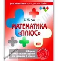 Мышематика Математика Плюс Сборник занимательных заданий для 3 класса Авт: Женя Кац Изд-во: МЦНМО