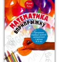 Мышематика Математика вприпрыжку Программа игровых занятий с детьми 4-6 лет Авт: Женя Кац Изд-во: МЦНМО