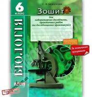 Зошит для практичних робіт Біологія 6 клас Оновлена програма Авт: Безручкова С. Вид: Літера