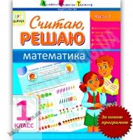АРТшкола Считаю, решаю Математика 1 класс Часть 2 Авт: Муренец О. Изд-во: АРТ