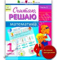 АРТшкола Считаю, решаю Математика 1 класс Часть 3 Авт: Муренец О. Изд-во: АРТ