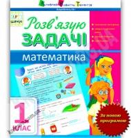 АРТшкола Розв'язую задачі Математика 1 клас Авт: Агаркова І. Вид-во: АРТ
