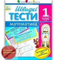 АРТшкола Швидкі тести Математика 1 клас Авт: Агаркова І. Вид-во: АРТ