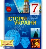 Мій конспект Історія України 7 клас Нова програма До підручника Власова В. Авт: Кагітіна Н. Вид-во: Основа