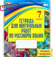 Тетрадь для контрольных работ по Русскому языку 7 класс Новая программа Украинский язык обучения Авт: Давидюк Л. Изд-во: Світоч