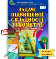Задачі підвищеної складності з Геометрії 7 клас Нова програма Авт: Тарасенкова Н. Вид-во: Освіта