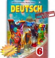 Підручник Німецька мова 6 клас Нова програма Поглиблений Авт: Горбач Л. Трінька Г. Вид-во: Генеза