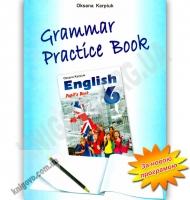 Англійська мова Зошит з Граматики Grammar Practice Book 6 клас Нова програма Авт: Карп'юк О. Вид-во: Лібра Терра