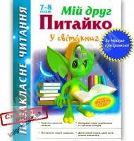 Позакласне читання 7-8 років Мій друг Питайко У світі книг Авт: Курганова Н. Вид-во: АССА