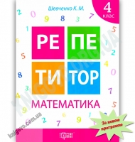Репетитор Математика 4 клас Нова програма Авт: Шевченко К. Вид-во: Торсінг
