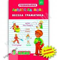 Англійська мова. Весела граматика. 3 клас